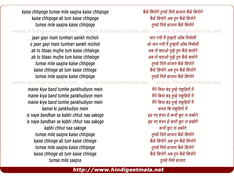 lyrics of song Kaise Chhipoge Abb Tum Kaise Chhipoge