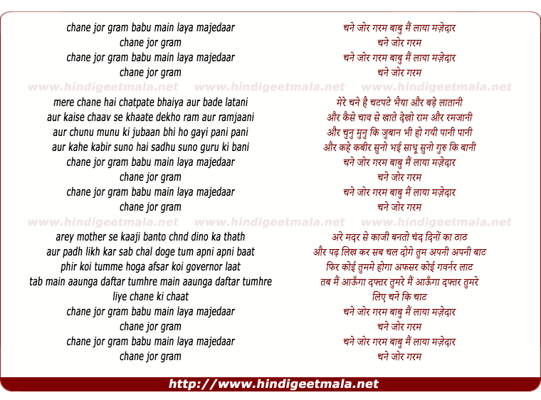 lyrics of song Chane Jor Garam Babu