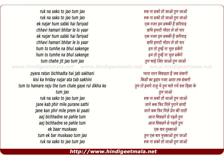 lyrics of song Ruk Naa Sako To Jao Tum Jao