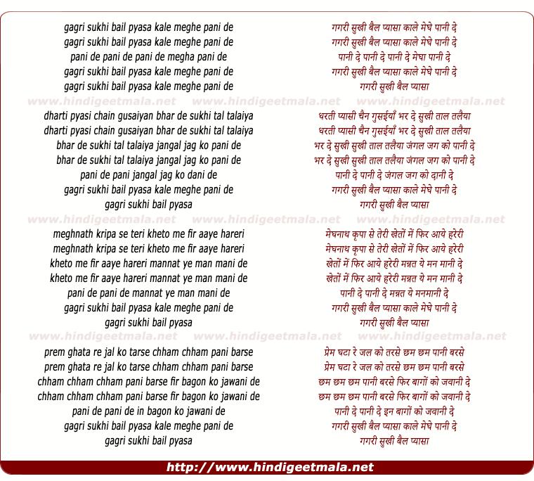 lyrics of song Pani De Pani De