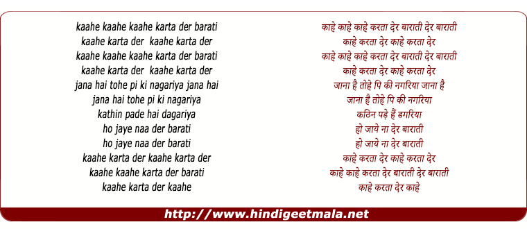 lyrics of song Kaahe Kartaa Der Baraati