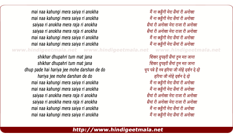 lyrics of song Main Na Kahungi Mera Saiyan Ri Anokha