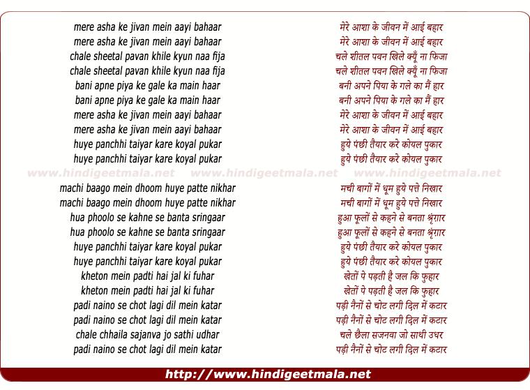 lyrics of song Mere Asha Ke Jeevan Me Aayi Bahaar