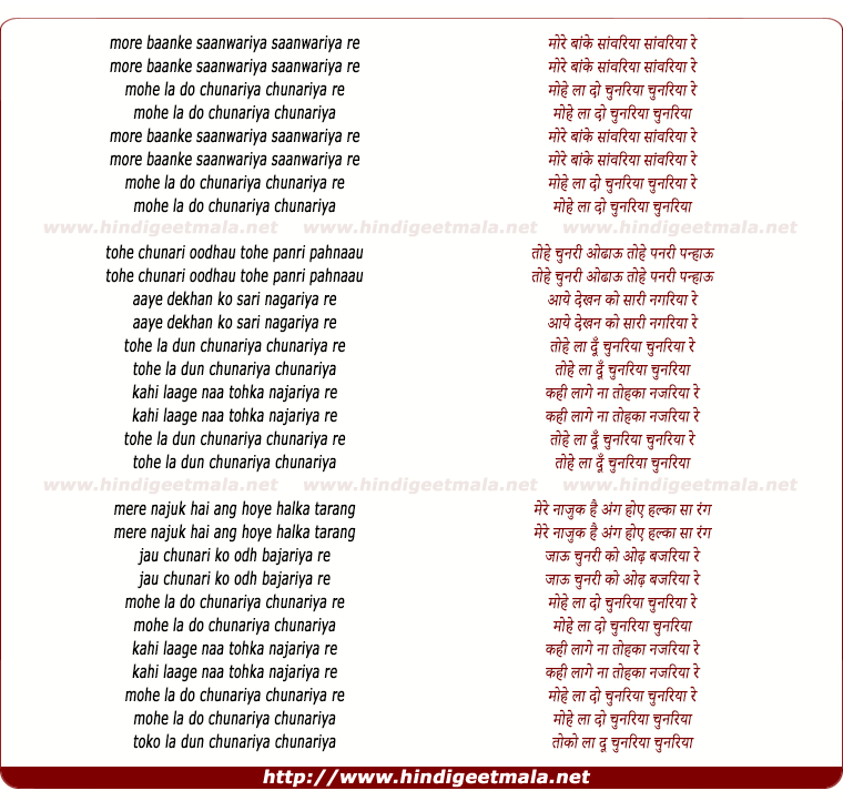 lyrics of song More Baanke Saanwariya Saanwariya Re