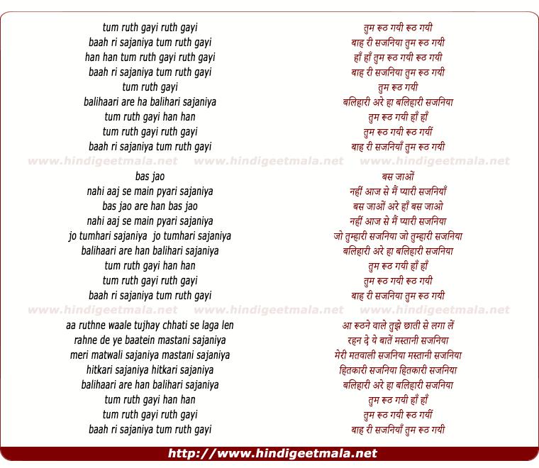 lyrics of song Tum Rooth Gayi Rooth Gayi