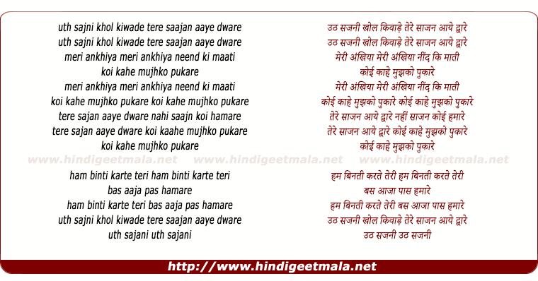 lyrics of song Uth Sajni Khol Kiwade Tere Saajan Aaye
