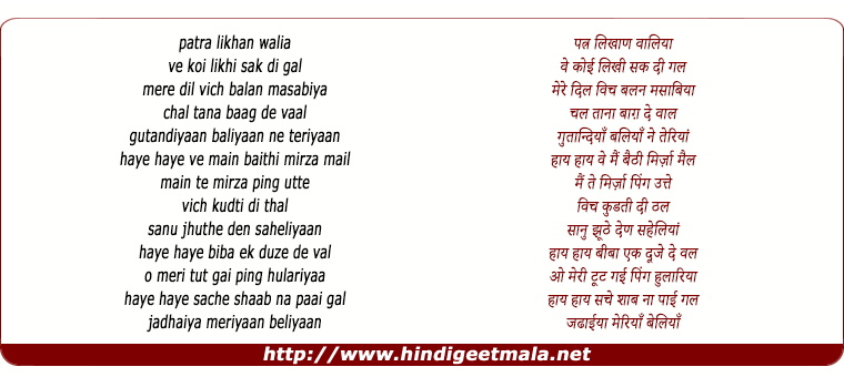 lyrics of song Patra Likhan Walia
