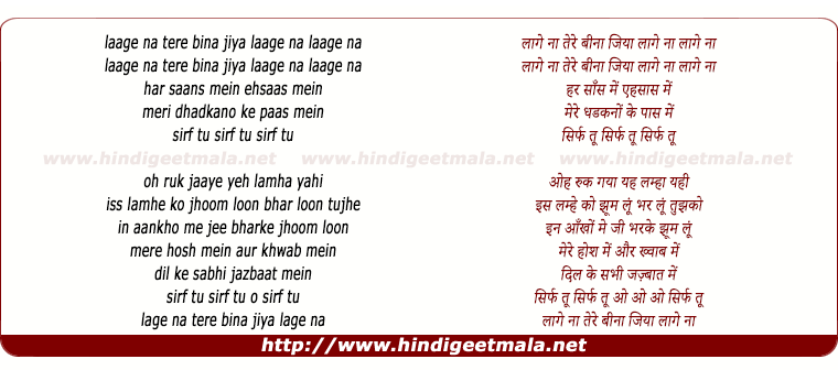 lyrics of song Sirf Tu