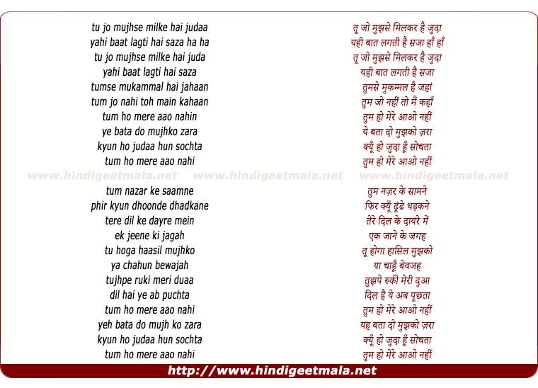 lyrics of song Tum Ho Mere