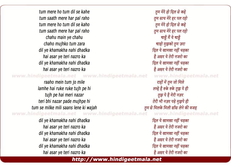 lyrics of song Dil Yeh Khamakha