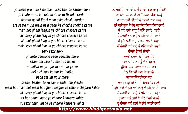 lyrics of song Main Hot Ghani Laagun