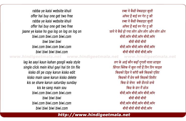 lyrics of song Biwi.Com