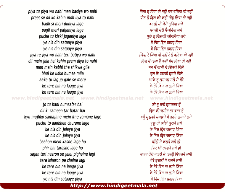 lyrics of song Piya Tu Piya