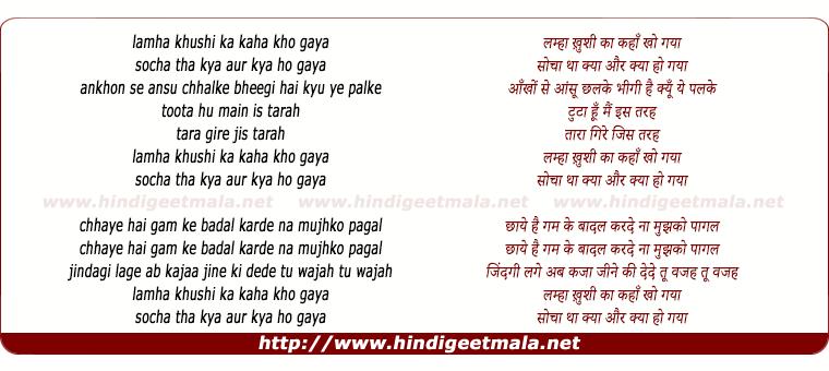 lyrics of song Lamha Khushi Ka