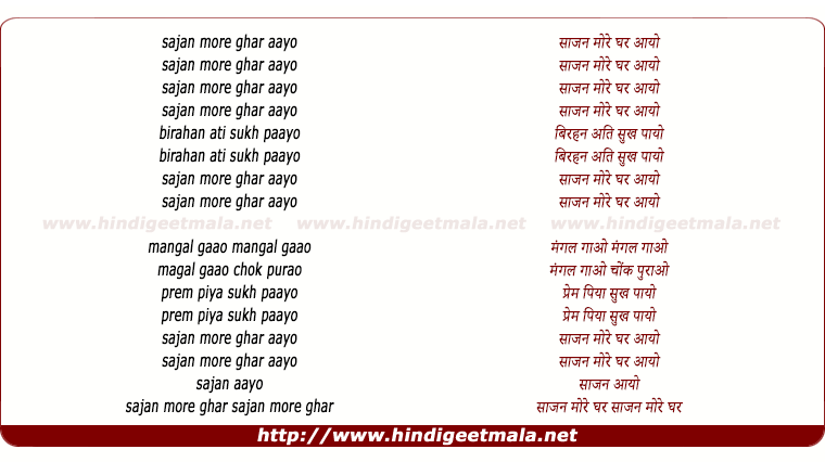 lyrics of song Bandish Blues