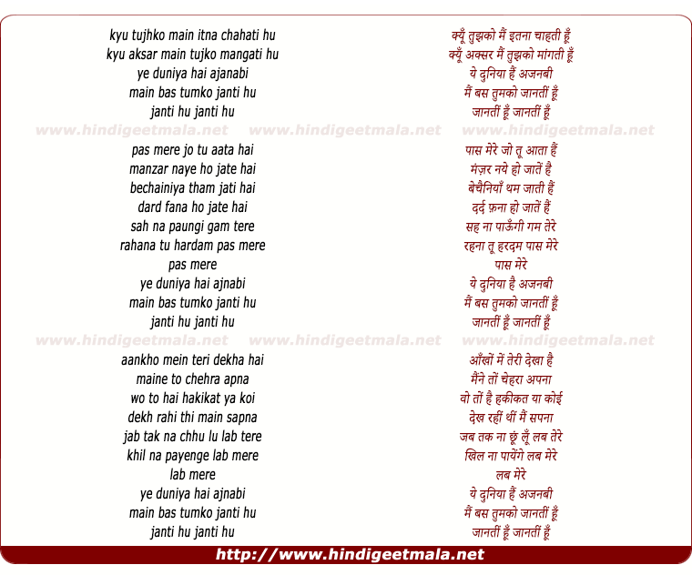 lyrics of song Jaanti Hoon
