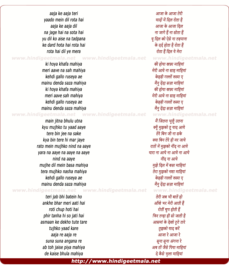 lyrics of song Khafa Mahiya
