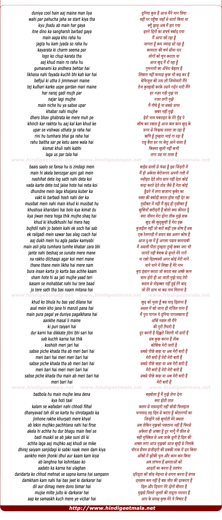 lyrics of song Meri Baari Hai