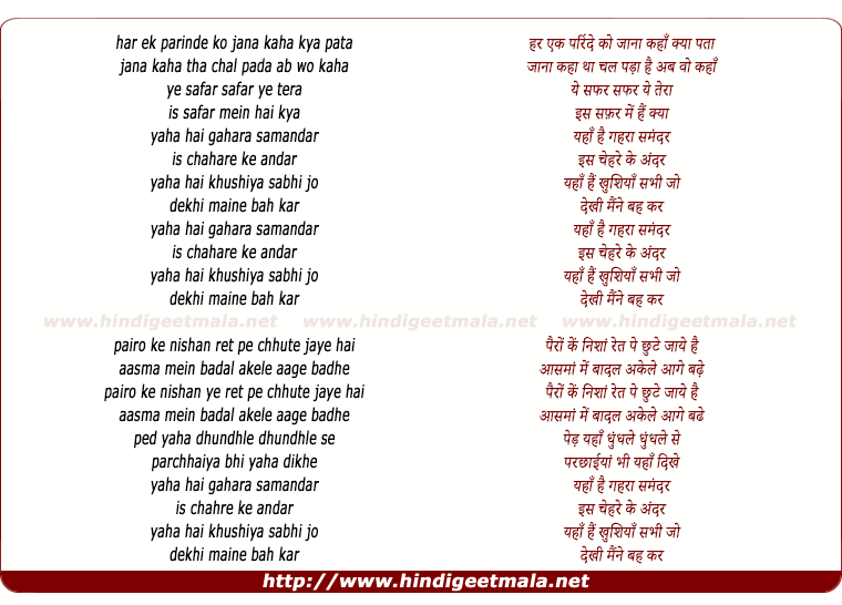 lyrics of song Samandar