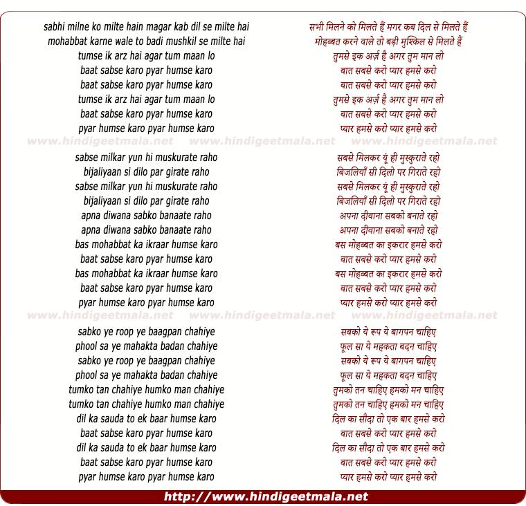 lyrics of song Baat Sabse Karo