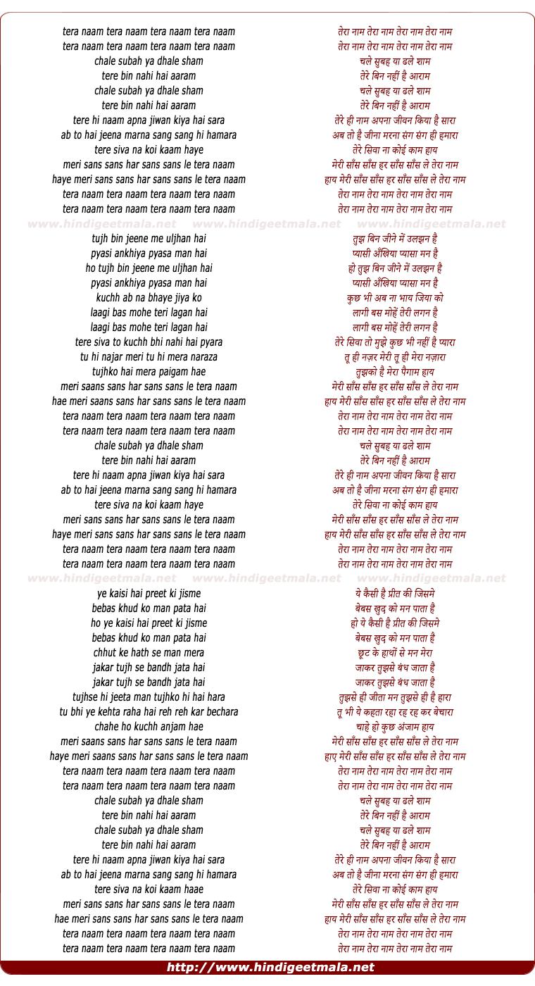 lyrics of song Tera Naam (Male)