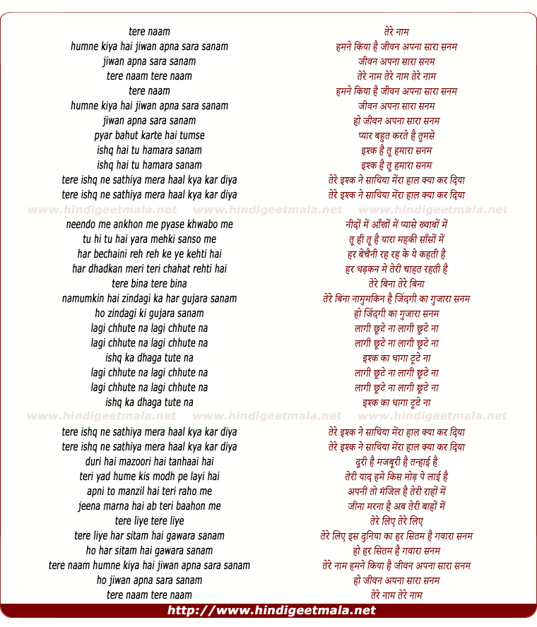 lyrics of song Tera Naam (Female)