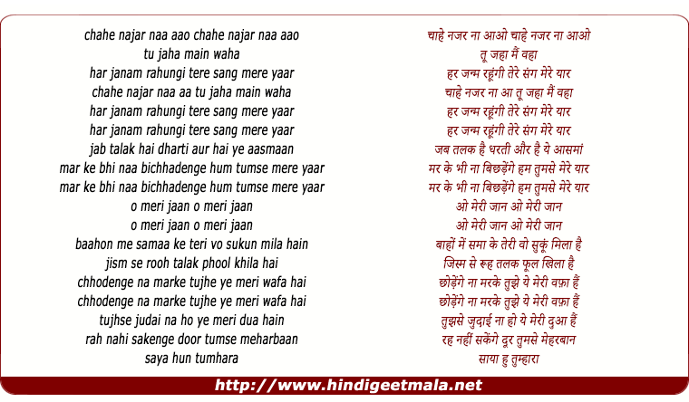 lyrics of song Chahe Nazar Na Aao
