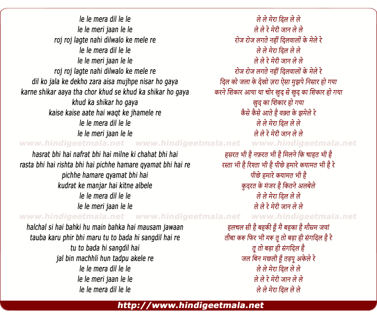 lyrics of song Le Le Mera Dil Le Le