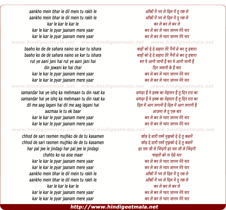 lyrics of song Aankho Mei Bhar Le