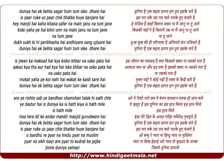 lyrics of song Duniya Hai Ek Behta Sagar