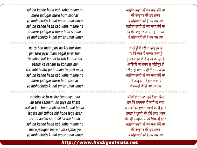 lyrics of song Sahiba Kehde Haan
