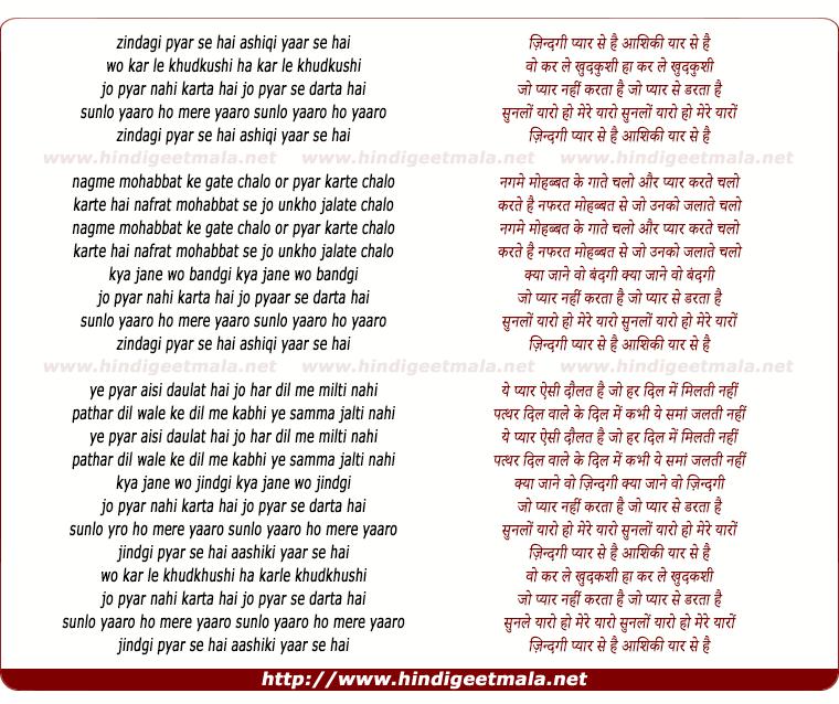 lyrics of song Zindagi Pyaar Se Hain