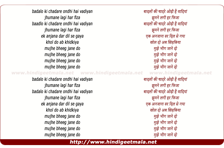 lyrics of song Mujhe Bheeg Jane Do (Badalon Ki Chadre)