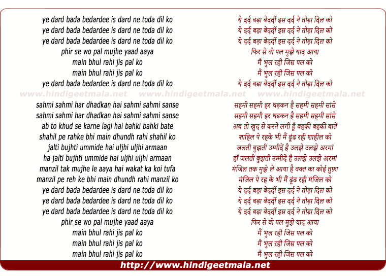 lyrics of song Ye Dard Bada Bedardee