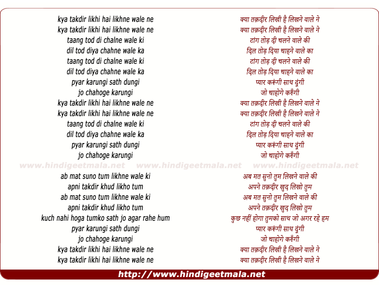 lyrics of song Kya Takdir Likhi Hain Likhne Wale Ne