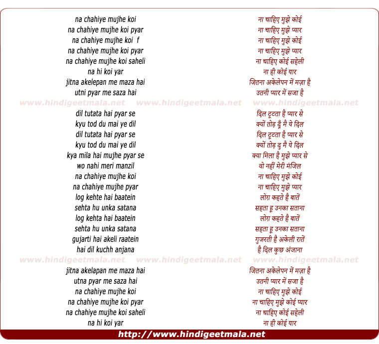 lyrics of song Naa Chahiye Mujhe Koi (Male)