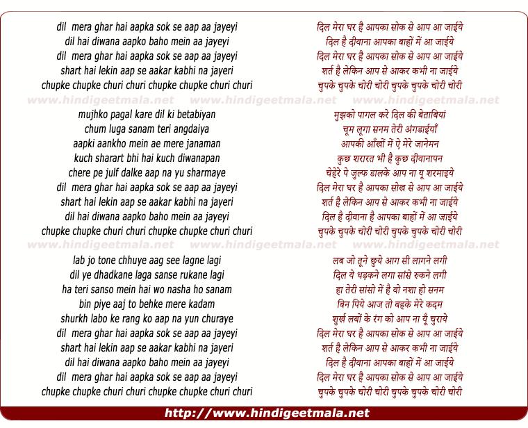 lyrics of song Dil Meraa Ghar Hain Apka
