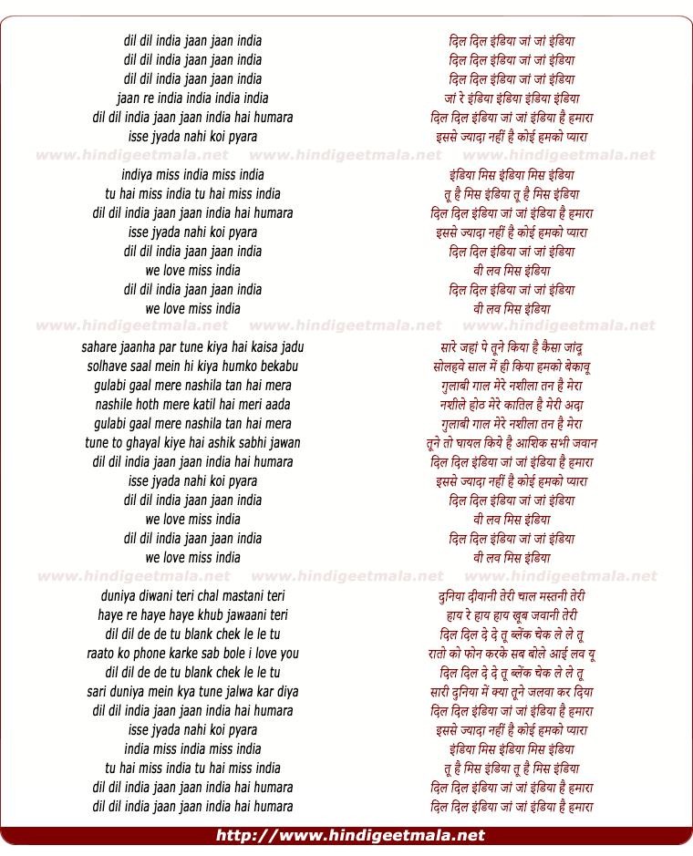 lyrics of song Dil Dil India Jaan Jaan India