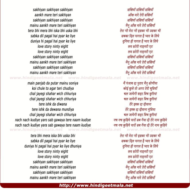 lyrics of song Sakhiyan Sakhiyan