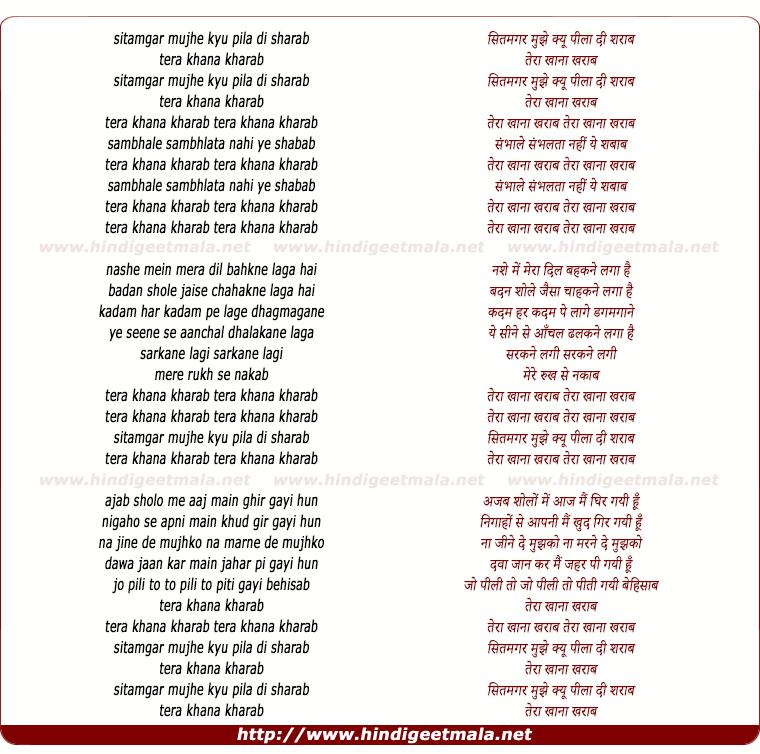 lyrics of song Sitamgar Mujhe Kyon Piladi Sharaab