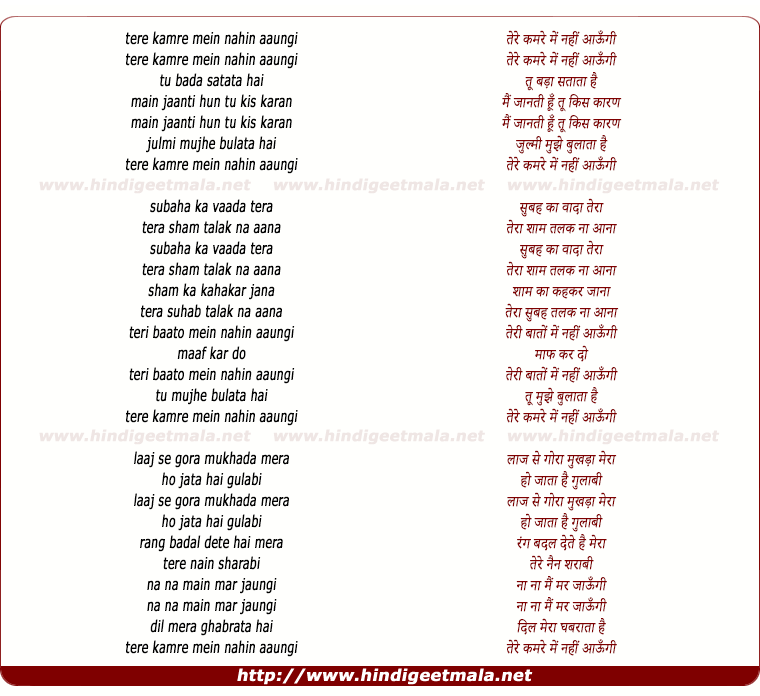 lyrics of song Tere Kamre Mein Nahin Aaungi