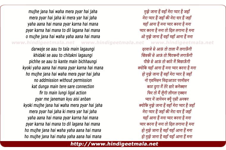 lyrics of song Mujhe Jana Hain Wahan Mera Pyaar Hain Jahan