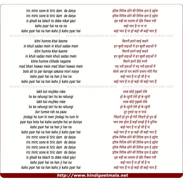 lyrics of song Iric Miric Sone Ki Tiric