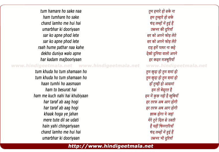 lyrics of song Tum Hamare Ho Naa Sake
