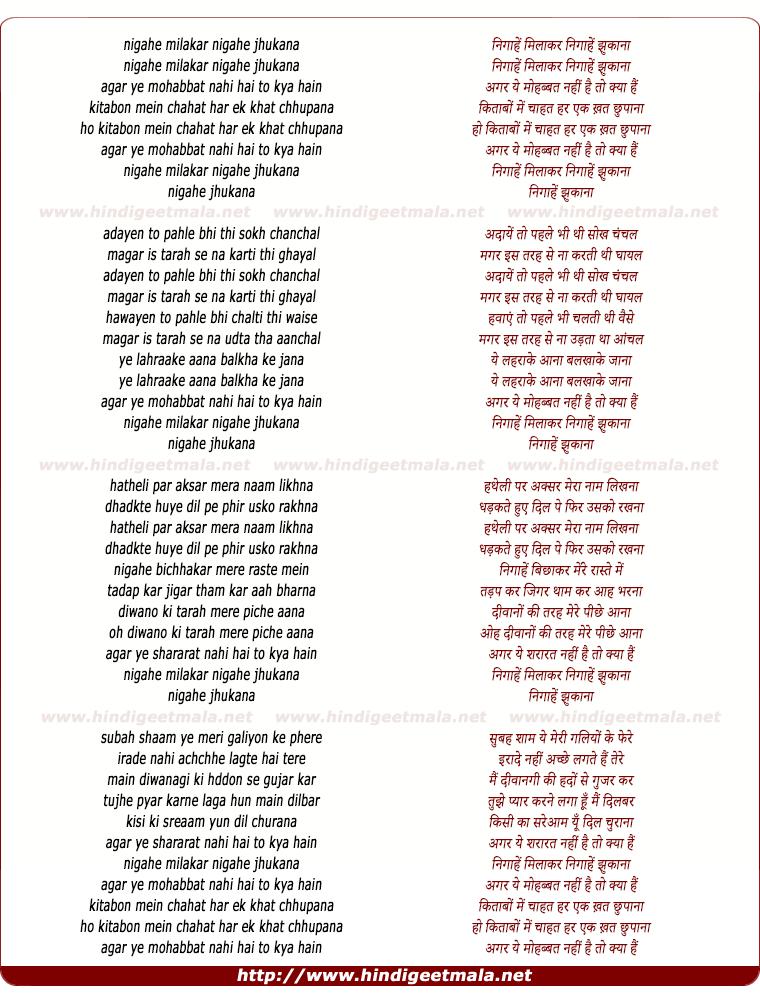lyrics of song Nigahe Milakar