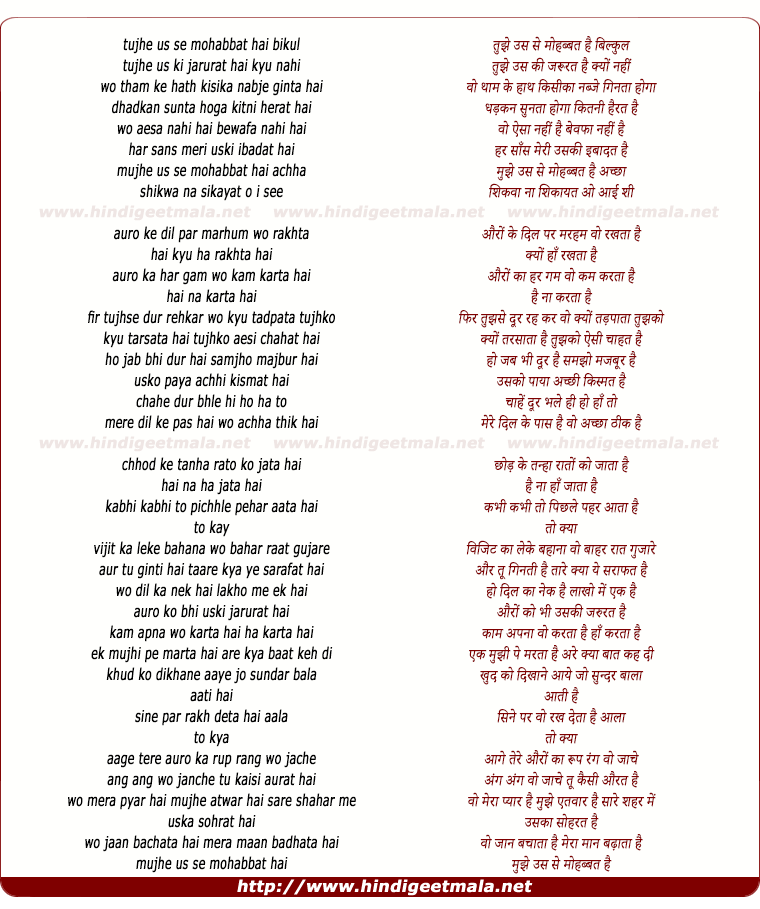 lyrics of song Tujhe Us Se Mohabbat Hain
