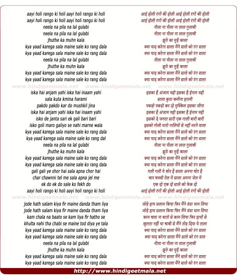 lyrics of song Neela Na Peela Na Laal Gubaabi