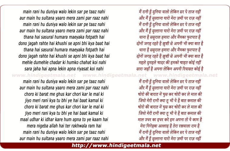 lyrics of song Main Rani Hu Duniyawaalo