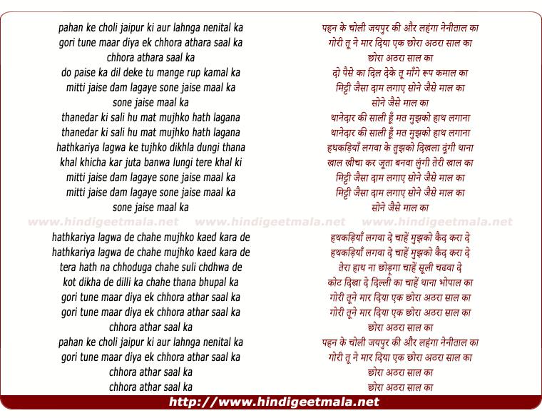 lyrics of song Pahan Ke Choli Jaipur Ki