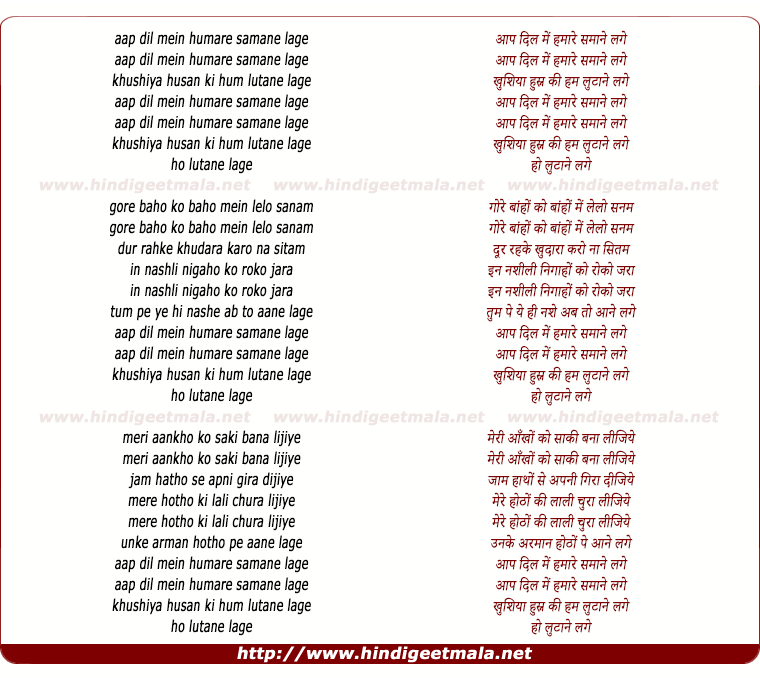 lyrics of song Aap Dil Mein Hamare